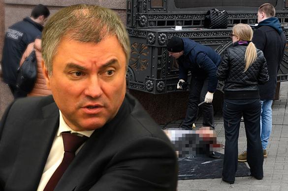Володин: Украина скатывается к террористическому государству