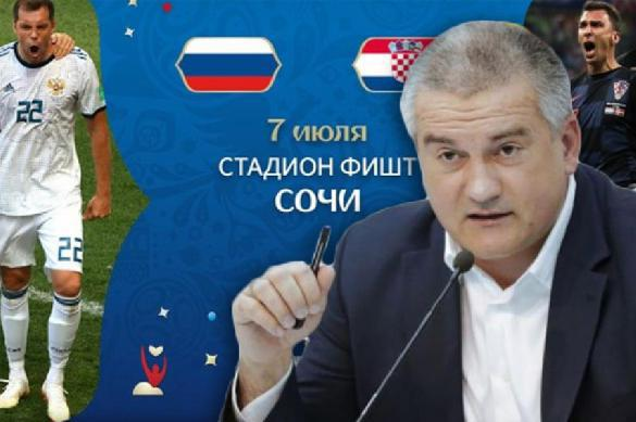 Сергей Аксёнов приказал Крыму смотреть матч «Россия-Хорватия». 389004.jpeg
