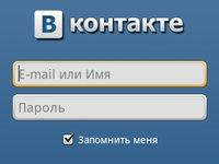 "У МВД появилась группа ""ВКонтакте"". 238005.jpeg"