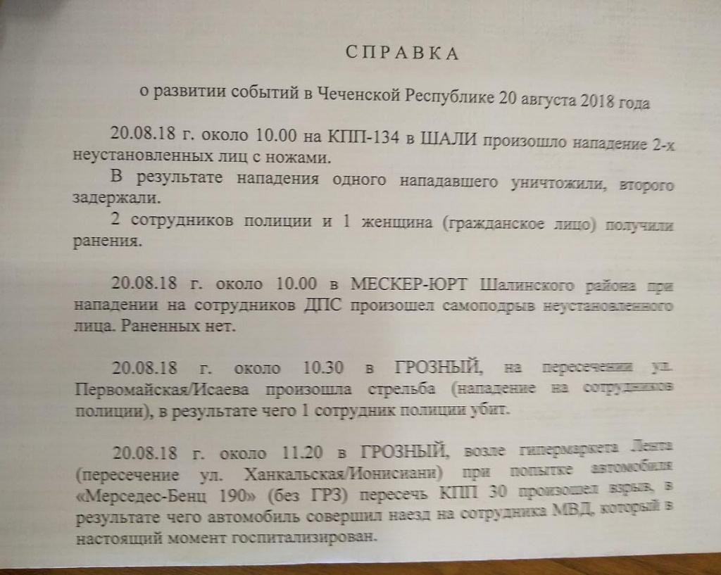 Все подробности: на Чечню напали после отъезда Кадырова. 391008.jpeg