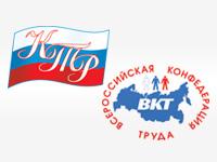 Российские профсоюзные конфедерации подписали договор об