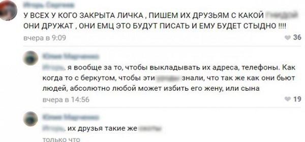 Рябцева призвала остановить проект, призывающий травить полицейских в С. 404011.jpeg
