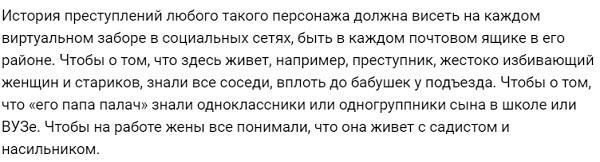 Рябцева призвала остановить проект, призывающий травить полицейских в С. 404012.jpeg
