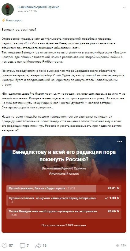 Тысячи россиян выступили за изгнание Венедиктова из России. 405013.jpeg