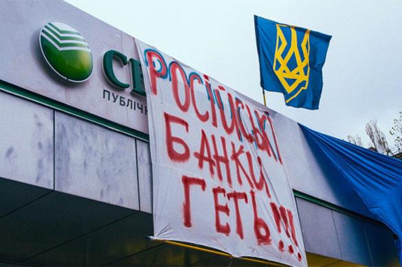 Активисты «Национального корпуса» продолжают перекрыть отделение «Сбербанка» вДнепре