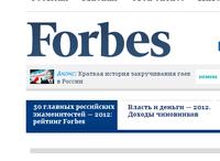 Forbes назвал 50 самых популярных звезд России. 267031.png