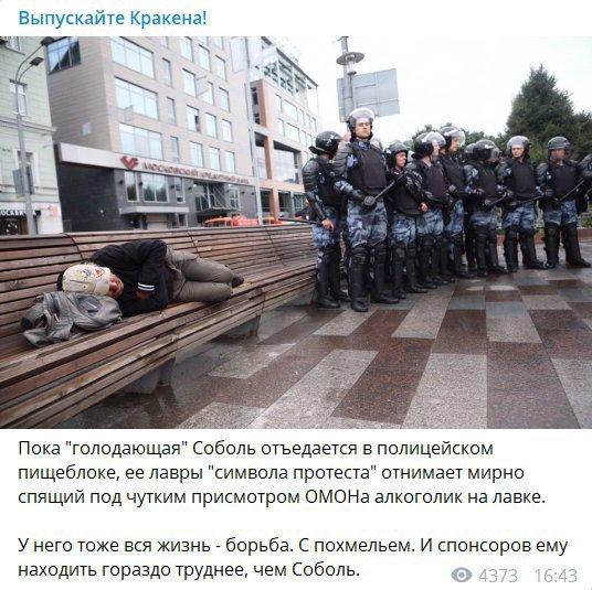 Спящий алкоголик стал новым «лицом» протеста в Москве. 404033.jpeg