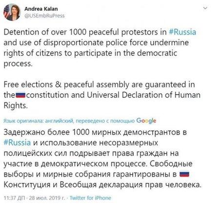 На несогласованных митингах в Москве провалились майданные сценарии США. 404037.jpeg