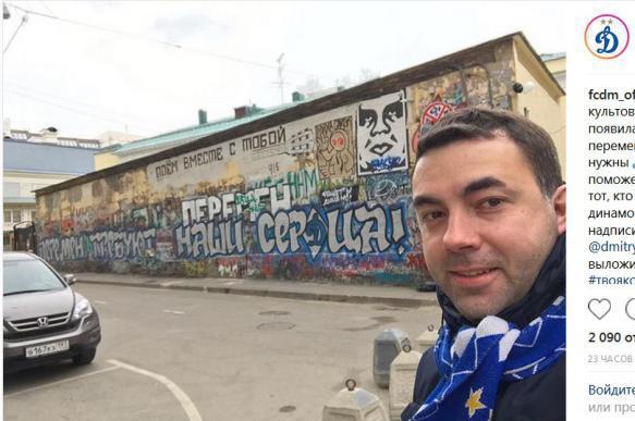 Журналист Уткин назвал стену Цоя актом вандализма. 403046.jpeg