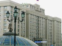 Госдума России ратифицировала протокол о вступлении в ВТО. 266052.jpeg