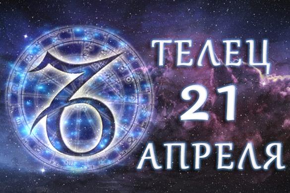 Астролог: рожденные 21.04 созидательны. 386052.jpeg