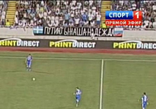 На матче Лиги Европы киприоты вывесили плакат