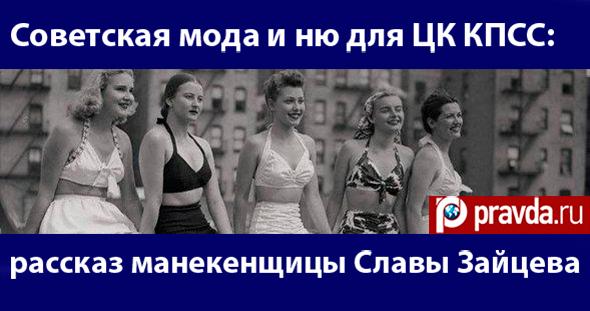 Любимая манекенщица Славы Зайцева: Советская мода и ню для ЦК