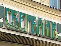 В Приморье совершен налёт на отделение Сбербанка