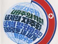 Ким Чен Ир получил повышение и отменил коммунизм