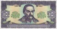 """Гетман Мазепа – """"герой"""" ордена Иуды. Купюра достоинством 10 гривен с изображением Мазепы"""