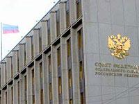 Совет Федерации одобрил новую версию бюджета