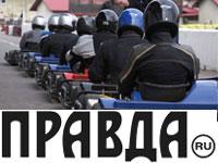 В Подмосковье состоялся турнир Рунета по картингу