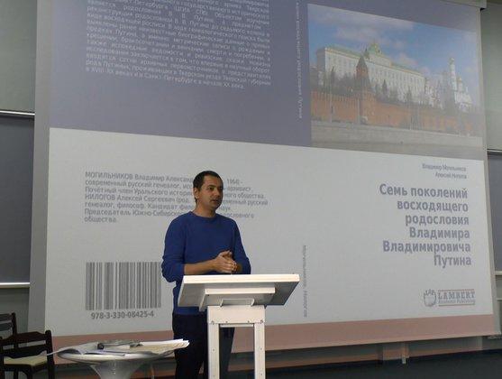 К юбилею Путина презентовали монографию о его родословной. К юбилею Путина презентовали монографию о его родословной