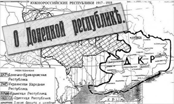 Настоящие сепаратисты: кто они?. История Донецко-Криворожской Советской Республики после 1917 год