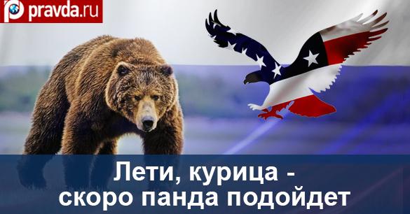 NI: Китайская панда и русский медведь ощиплют американского ор
