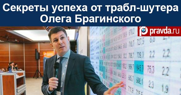 Секреты успеха от трабл-шутера Олега Брагинского