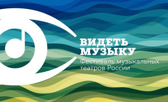 В Москве проходит Первый всероссийский фестиваль музыкальных теа