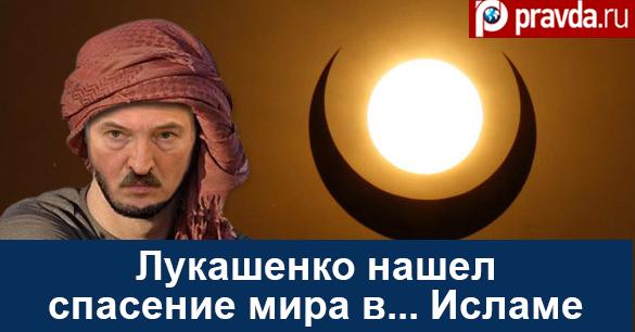 Лукашенко увидел в исламе мучительное спасение мира