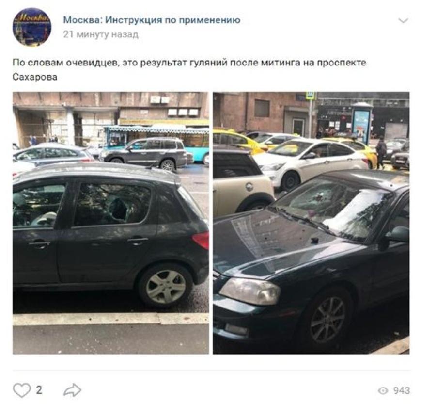 «Мирная прогулка» митингующих по центру Москвы обернулась погромами. 404088.jpeg