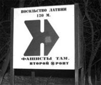 Московские диггеры провели акцию возмездия в латвийском