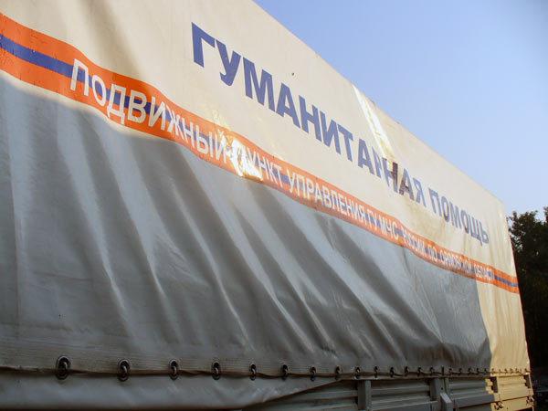 Ополченцы обеспечивают охрану гуманитарной миссии России. 296091.jpeg