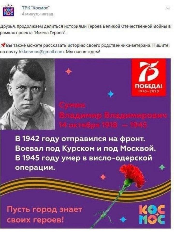 Гитлер в героях войны и