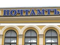 Московский почтамт возобновил работу
