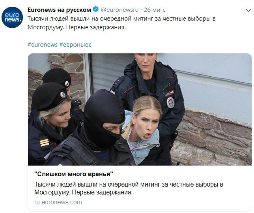 Проплаченные Западом СМИ пропагандировали московский митинг 10 августа. 404094.jpeg