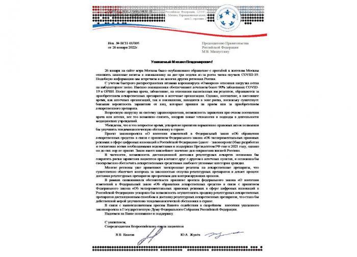 Французских детей защитят от мобильных телефонов