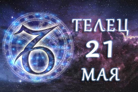 Астролог: рожденные 21.05 сильны духом. 387105.jpeg