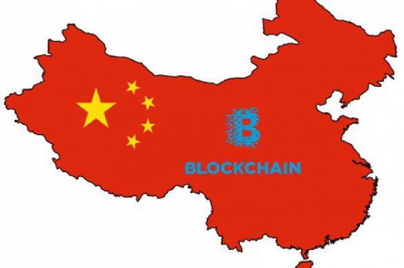 В Китае запустили зону для блокчейн-исследований. 393110.jpeg