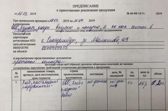 Супермаркет в Екатеринбурге оштрафовали за бесплатную раздачу просроченных продуктов. 401110.jpeg