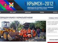 Запущен официальный сайт с последней информацией о Кубани. 266113.jpeg