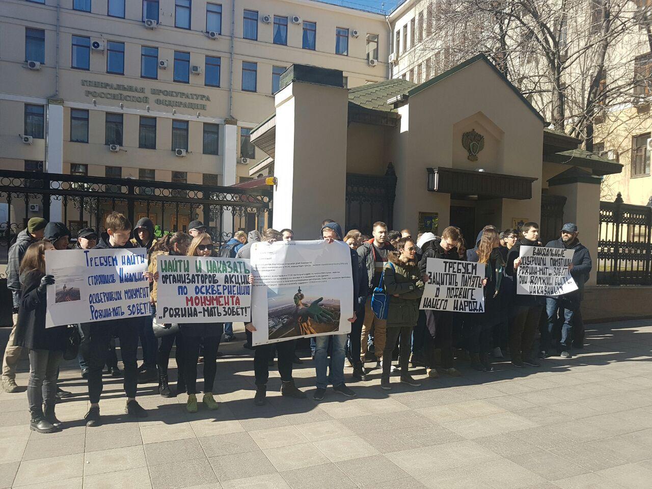 В Москве потребовали наказать тех, кто глумился над Родиной-мат