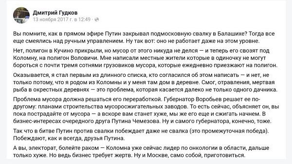 Семья Гудковых богатеет на подмосковных свалках и выбивании долгов. 404115.jpeg