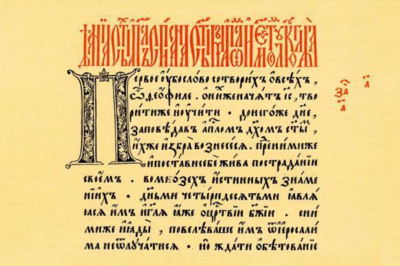 Украина переходит с кирилиці на latinicu. 385116.jpeg
