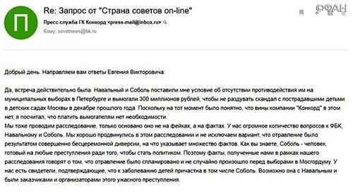 Любовь Соболь устроила диверсию с отравлением в московских детсадах