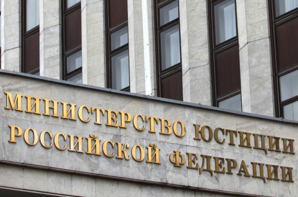 Минюст засекретил доклад о