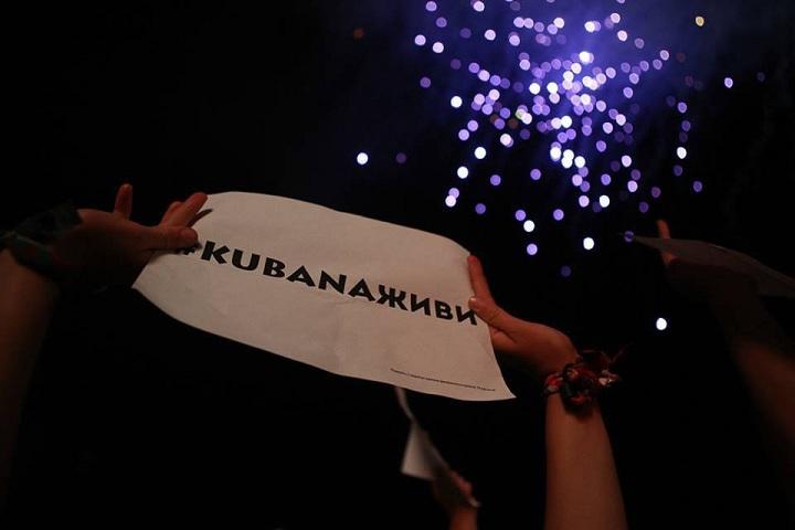 Kubana-2014: финальные аккорды. 296118.jpeg