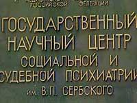 Центр имени Сербского готов взяться за экспертизу состояния