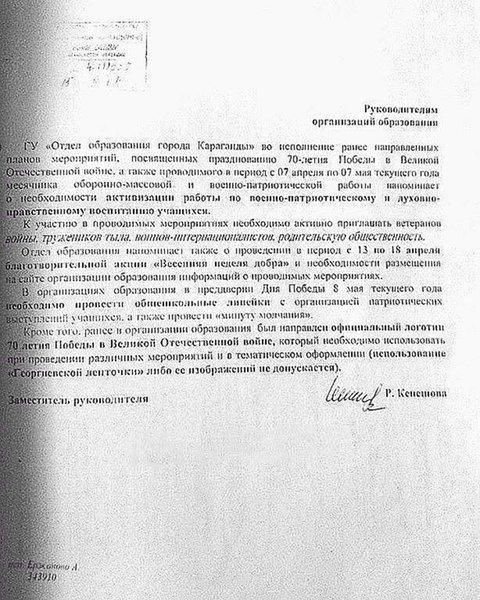 Казахстан: День Победы - 8 мая. Использование