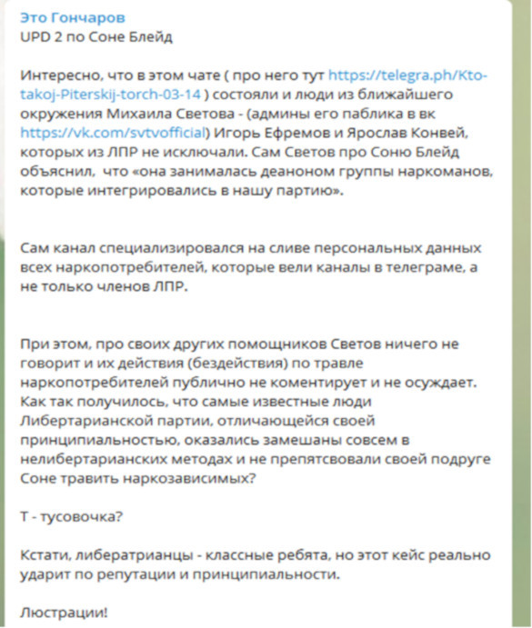 Пресс-секретаря ЛПР Соню Блейд исключили из партии. 401124.jpeg