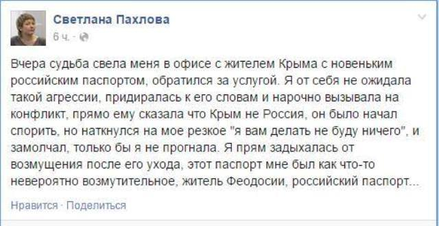 """Педагог из Москвы """"поиздевалась"""" над крымчанином, заявив, что """"Крым - не Россия"""". 321125.jpeg"""