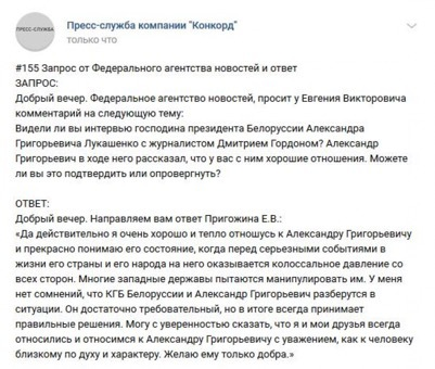 Пригожин подтвердил теплые отношения с Лукашенко. 409127.jpeg